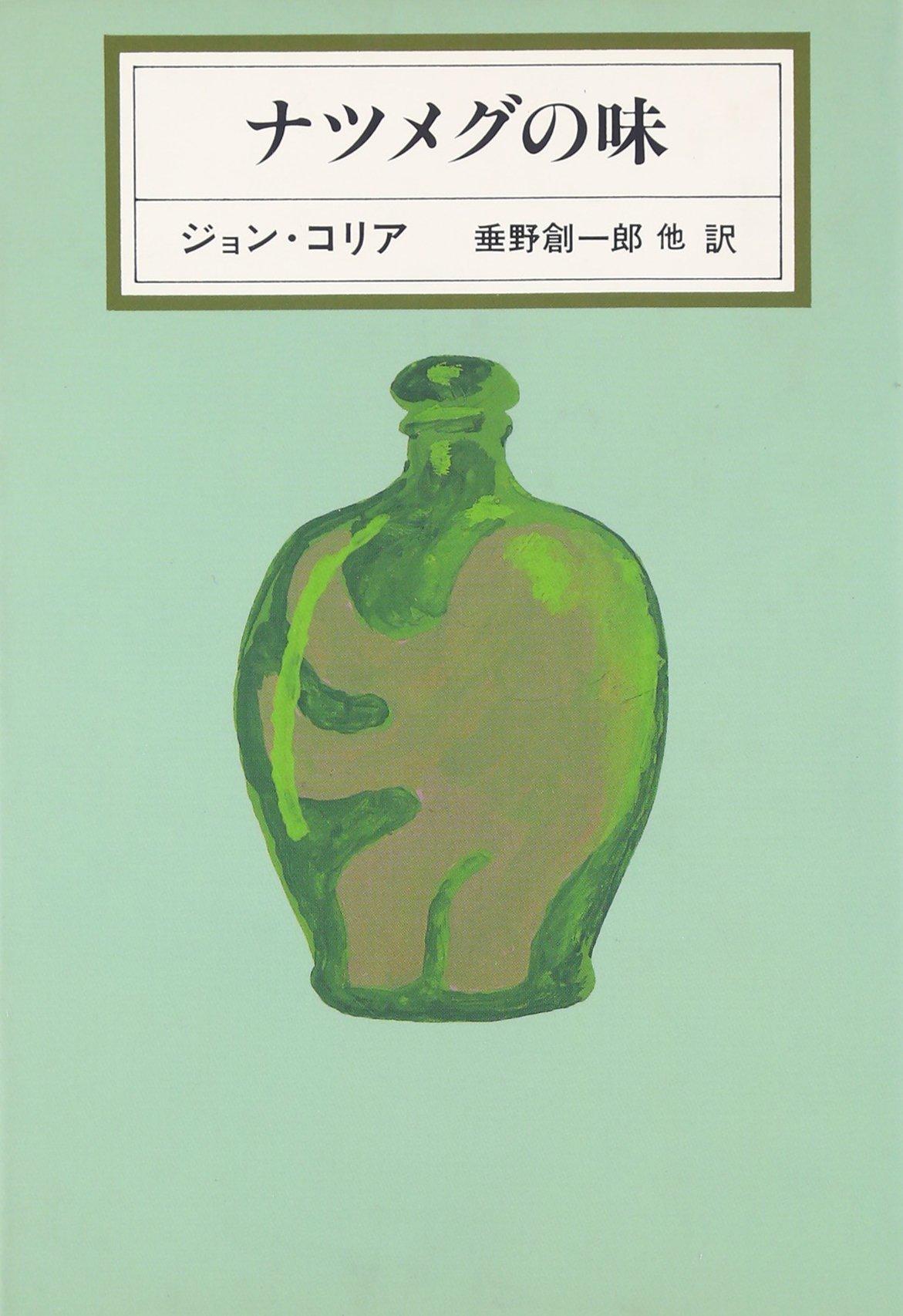 ナツメグの味 (KAWADE MYSTERY) ...