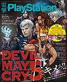 電撃PlayStation 2019年4月号 Vol.673