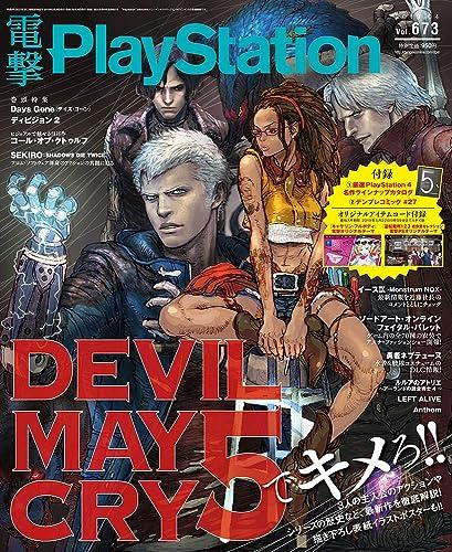 電撃PlayStation 2019年4月号 Vol.673 雑誌