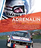 アドレナリン / BMWツーリングカーヒストリー ブルーレイ版 [Blu-ray]