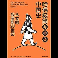 哈佛极简中国史:从文明起源到20世纪:修订珍藏版(中国史入门读物,以全球史的视野重新认识中华五千年文明的兴衰荣辱)