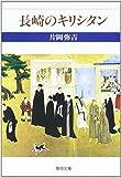 長崎のキリシタン (聖母文庫)