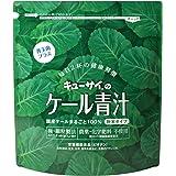 キューサイ 青汁善玉菌プラス420g(粉末タイプ)/国産ケール100%青汁に善玉菌プラス【1袋420g(約1カ月分)】