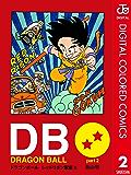 DRAGON BALL カラー版 レッドリボン軍編 2 (ジャンプコミックスDIGITAL)