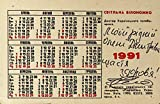 Old small calendars/USSR