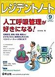 レジデントノート 2016年9月号 Vol.18 No.9 人工呼吸管理が好きになる! 〜初期設定、鎮痛、栄養、離脱などまずおさえたい標準的な考え方をベストティーチャーが教えます!