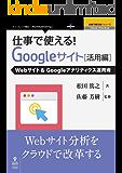 仕事で使える!Google サイト活用編 Webサイト&Googleアナリティクス運用術 (仕事で使える!シリーズ(NextPublishing))