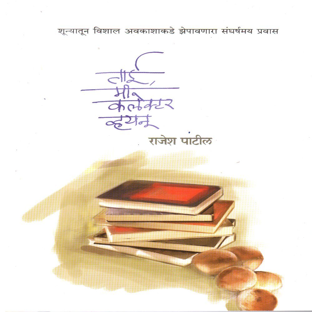 Amazon in: Buy Tai Mi collector Vahanu Book Online at Low Prices in