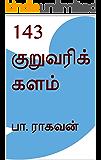 143 குறுவரிக் களம்: பா. ராகவன் (Tweets of Para) (Tamil Edition)