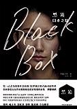 黑箱:日本之耻 (席卷全球的#Metoo运动中日本核心事件全纪实)