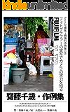 Foton機種別作例集088 フォトグラファーの実写でカメラの実力を知る FUJIFILM X-T2 齋藤千歳・作例集