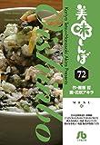 美味しんぼ 72 (小学館文庫 はE 72)
