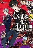 えんま様の忙しい49日間 (小学館文庫キャラブン!)