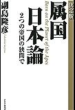 [決定版]属国 日本論 2つの帝国の狭間で