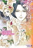 マドンナの奇跡 (エメラルドコミックス ハーモニィコミックス)
