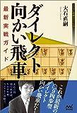 ダイレクト向かい飛車 最新実戦ガイド (マイナビ将棋BOOKS)