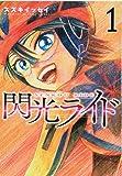 閃光ライド 1 (LINEコミックス)