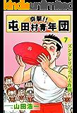 突撃!! 屯田村青年団 7巻