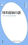 対米従属の謎 (平凡社新書835)