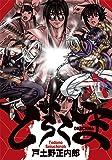 どらくま 6 (BLADE COMICS)