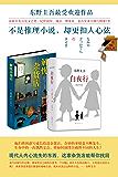 东野圭吾:解忧杂货店+白夜行(套装共2册)