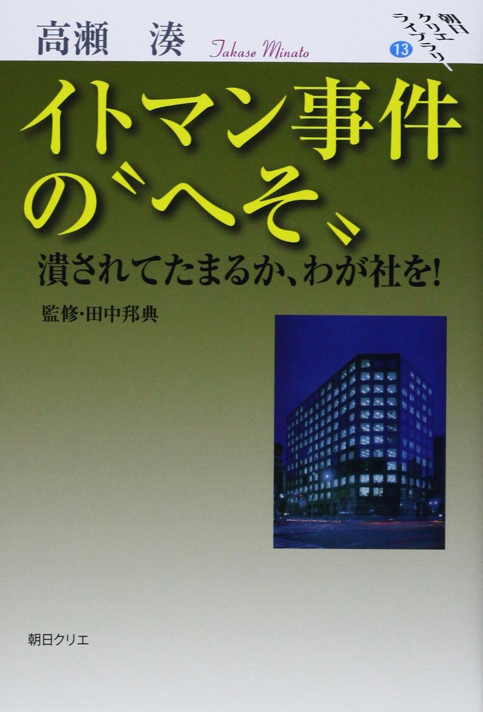 """Amazon.co.jp: イトマン事件の""""へそ""""―潰されてたまるか、わが社を ..."""