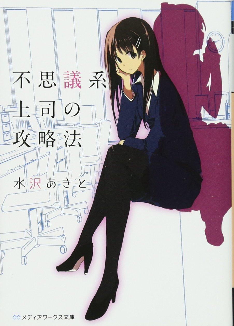 Download Fushigikei Jōshi No Kōryakuhō PDF