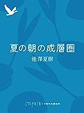 夏の朝の成層圏 (impala e-books)