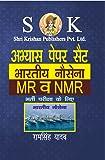 Indian Navy MR & NMR Practice Paper Set Hindi Medium