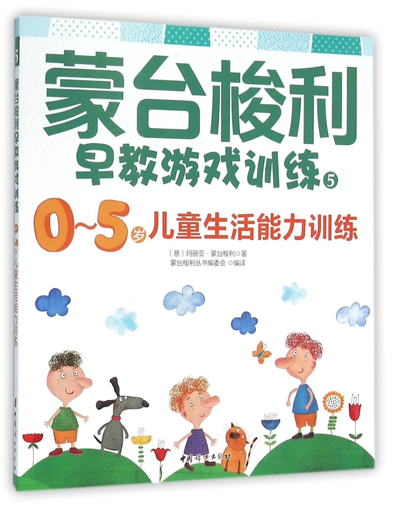 Read Online 蒙台梭利早教游戏训练(5 0-5岁儿童生活能力训练) PDF