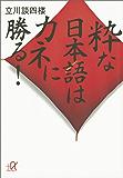 粋な日本語はカネに勝る! (講談社+α文庫)