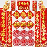 #4: Chinese Couplets New Year Decorations Red Couplets Poems for Chinese Spring Festival Home Decor Couplets for 2018 Dog Year
