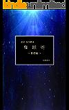催眠術-基礎編: 速習・独学教本
