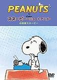 PEANUTS スヌーピー ショートアニメ 小説家スヌーピー(Telling stories) [DVD]