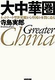 大中華圏―ネットワーク型世界観から中国の本質に迫る