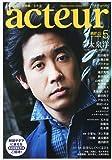 acteur(アクチュール) 2013年5月号 No.35