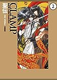聖伝-RG VEDA-[愛蔵版](2)<聖伝-RG VEDA-[愛蔵版]> (カドカワデジタルコミックス)