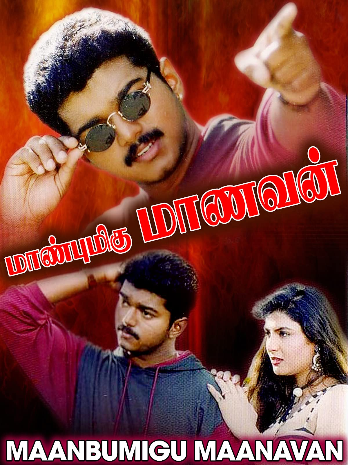 Maanbumigu Maanavan on Amazon Prime Video UK