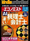 週刊エコノミスト 2017年11月28日号 [雑誌]