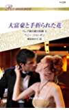 大富豪と手折られた花 ベレア家の愛の呪縛 Ⅱ (ハーレクイン・ロマンス)