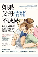 如果父母情緒不成熟:和內在父母和解,從假性孤兒邁向情感獨立的大人 (Traditional Chinese Edition) Kindle Edition