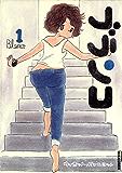 ブランコ(1) (IKKI COMIX)