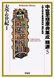 中世思想原典集成 精選5 大学の世紀1 (平凡社ライブラリー)
