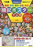 でる順 小学校まるごと 暗記ポスターブック 三訂版 (中学入試でる順)