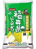 【精米】特別栽培米福井県越前たけふ産 農協指定 コシヒカリ 5kg 平成28年産