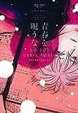 青春を呪うな (H&C Comics CRAFT SERIES)