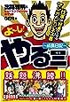 【ビジネスコミック】よーし!やる三 ~成長日記~ ―仕事が好きになるマンガのビジネス書