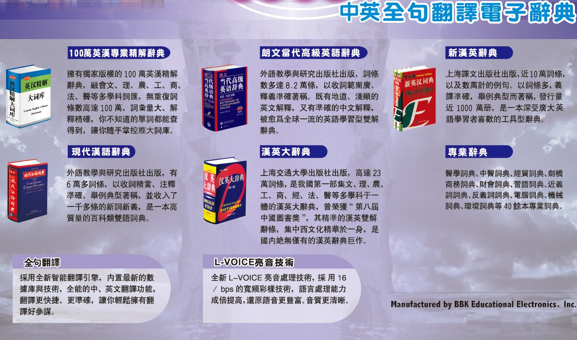 GD390 Electronic English Chinese Talking Dictionary Translator - For Chinese Speakers