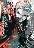 銀狼ブラッドボーン (10) (裏少年サンデーコミックス)