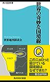 世界の奇妙な国境線 (角川SSC新書)